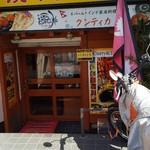 クンティカ - 店頭