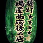 くらち - 緑提灯