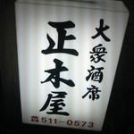 10824893 - 店頭の看板です