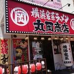 横浜家系ラーメン 丸岡商店 - お店