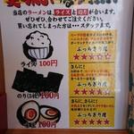 横浜家系ラーメン 丸岡商店 -