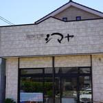 菓子工房シマヤ -