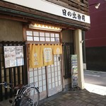 日乃出寿し - 外観写真:
