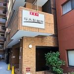 桜木製麺所 - この奥がお店