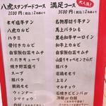 焼肉 八虎 - コースメニュー