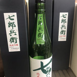 丸青食堂 - お土産に買ったお酒(2,000円)