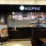 大江戸そば - 店舗カウンター