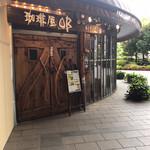 珈琲屋OB - 外観