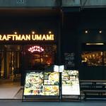 CRAFTMAN UMAMI  - 外観