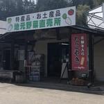 108272883 - 野菜直売所もあります。