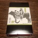 108272886 - 飛騨牛ひつまぶし 1080円