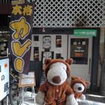 山の底 - 今日ボキらがやって来たのは 天神橋筋商店街にある人気カレー店『山の底』だよ。 前から来たかったけど、なかなかタイミングが合わなくて、 やっと今日食べに来れたの~♪