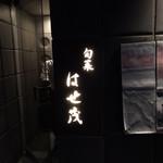 Haseshige - 外観