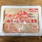 豆ふの駅 角屋豆富店 - 角屋のとうがらし豆腐