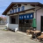 豆ふの駅 角屋豆富店 - 外観