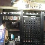 囲炉裏 醸家 - お店入口