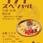 東南アジア食堂 マラッカ - ラクサ カレー スープカレー