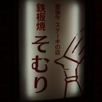 豊後牛ステーキの店 そむり 鉄板焼 - (2019年02月)外観