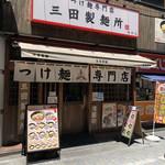 三田製麺所 - 外観