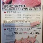 北海道焼肉 ふらの 肉割烹 - 和牛はA5ランクを使用しております