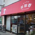 茶珈香 - 旧水戸街道沿いにあります。