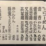 108301501 - メニュー