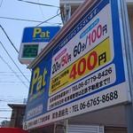 布施丿貫 - 近隣のコインパーキング(50円/20分)