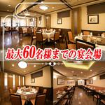 横浜中華街 横浜酒家 -