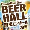 デリシャス ダイニング サカイ - 料理写真:DDS堺東ビアホール2019