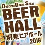 デリシャス ダイニング サカイ - DDS堺東ビアホール2019