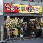 めん王 - 麺王各店から集まった花達