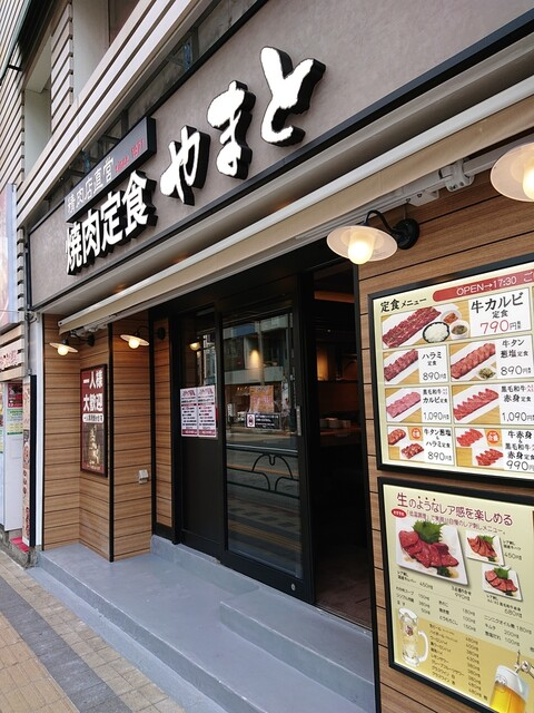 精肉店直営 焼肉定食 やまと 吉祥寺店