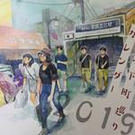 四ツ木製麺所 - ご主人から頂いた下町巡りカレンダー(立石編)