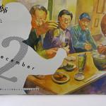 四ツ木製麺所 - ご主人から頂いた下町巡りカレンダー・12月は締めに相応しいうどん居酒屋です