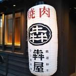 犇屋 - 犇屋(ひしめきや) 神戸駅前店 焼肉 神戸駅(中央区)