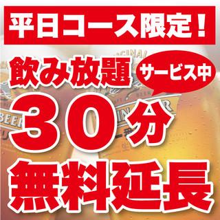 【平日限定】コースの飲み放題が30分無料延長!!!