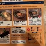 まぜ麺マホロバ -
