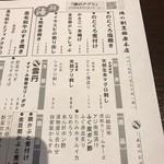 108347389 - 料理メニュー