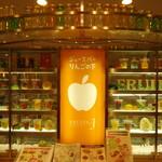 りんごの下 - りんごの下