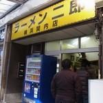 ラーメン二郎 横浜関内店 -