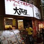 大西屋 ジャンジャン横丁店 -