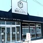 麺屋えびす - 外観写真:【2019.5.25(土)】店舗の外観