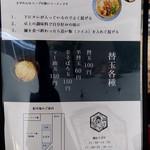麺屋えびす - その他写真:【2019.5.25(土)】メニュー
