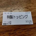 麺屋えびす - その他写真:【2019.5.25(土)】食券