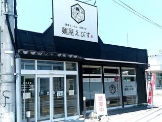 麺屋えびす - 【2019.5.25(土)】店舗の外観