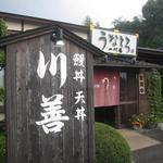 Kawazen - 川善 中伊豆店