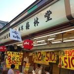 浅草 梅林堂 - 外観