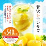 しゃぶしゃぶ SUMIKA - ドリンク写真:贅沢レモンサワー