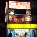 たまがった 神奈川新町本店