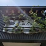 カフェ&ダイニング 桜moon -